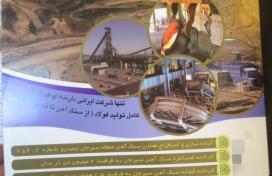 رکورد شکنی تولید گندله و آهن اسفنجی در شرکت فولاد سیرجان ایرانیان
