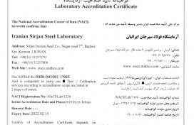 اخذ گواهینامه سیستم مدیریت آزمایشگاهی ایزو 17025