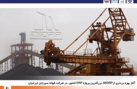 استقرار پروژه MIDRP در شرکت فولاد سیرجان ایرانیان