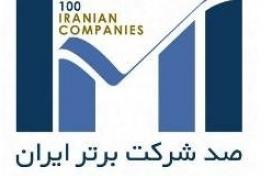 صعود ۱۸ پله ای شرکت فولاد سیرجان ایرانیان در رتبه بندی صد شرکت برتر ایران