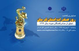شرکت فولاد سیرجان ایرانیان صادر کننده برتر استان کرمان در سال 1399