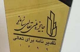 شرکت فولاد سیرجان ایرانیان موفق به دریافت تقدیر نامه چهار ستاره جایزه ملی تعالی سازمانی شد .