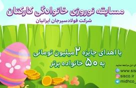 مسابقه نوروزی خانوادگی کارکنان شرکت فولاد سیرجان ایرانیان
