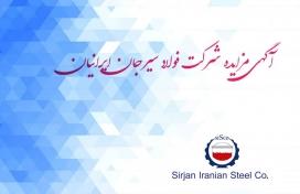 آگهی مزایده شماره SI00004-00 شرکت فولاد سیرجان ایرانیان
