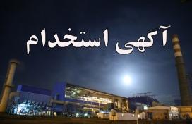 آگهی جذب سرمایه انسانی شرکت فولاد سیرجان ایرانیان (سهامی خاص)