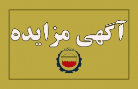 آگهی مزایده شماره SI00252-00 شرکت فولاد سیرجان ایرانیان