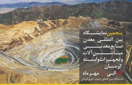 حضور شرکت فولاد سیرجان ایرانیان در پنجمین نمایشگاه بین المللی معدن صنایع معدنی و تجهیزات وابسته